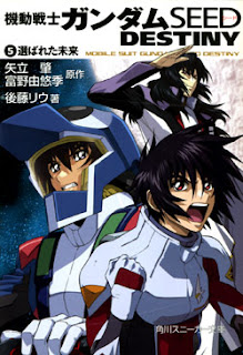 機動戦士ガンダムSEED DESTINY 第01-05巻 [Kidou Senshi Gundam Seed Destiny vol 01-05]