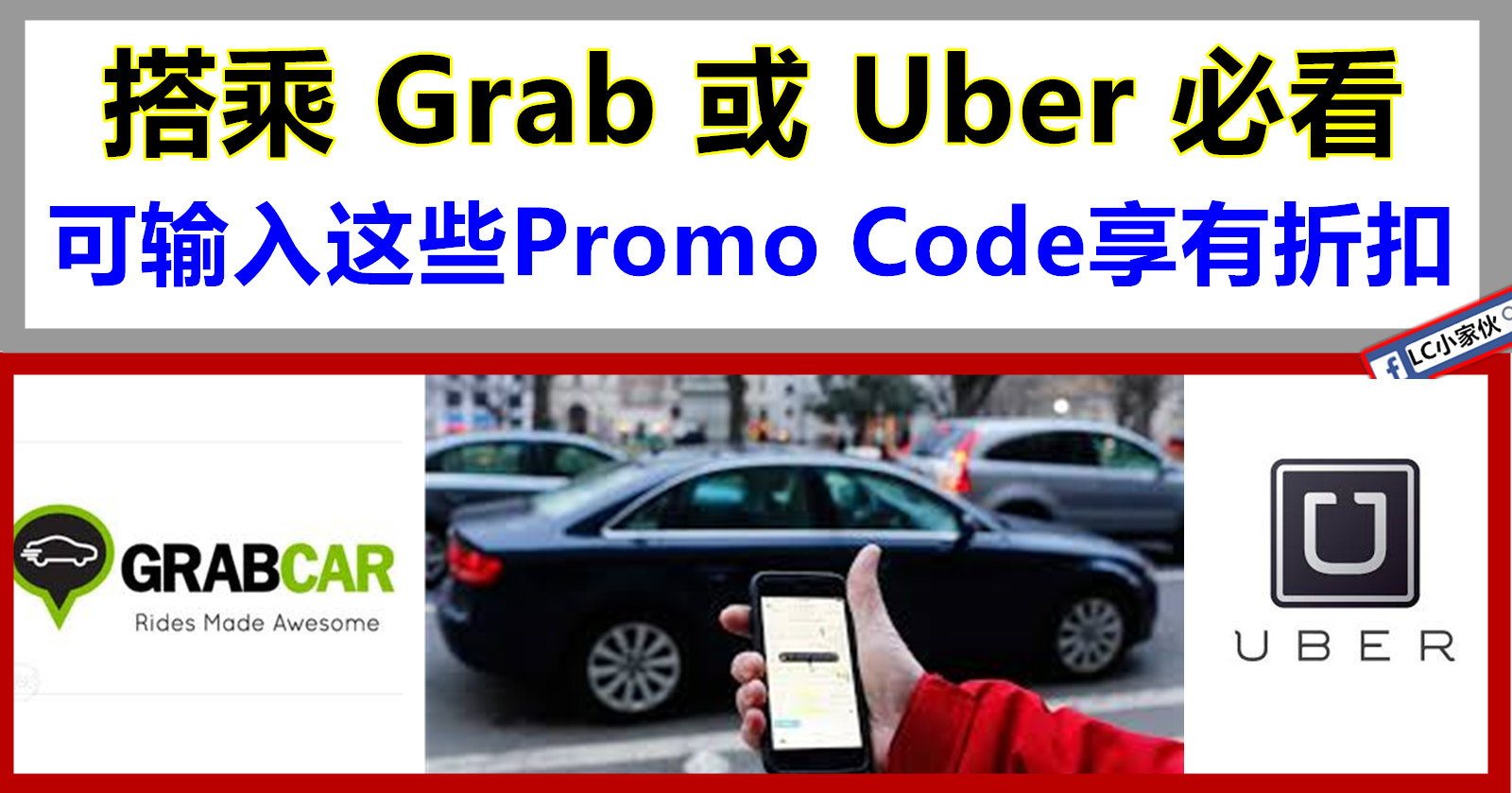 Uber promotional code - Discount jewelry