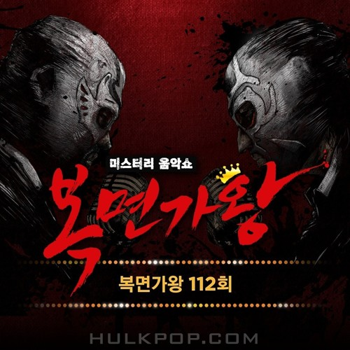 Various Artists – King of Mask Singer Ep.112