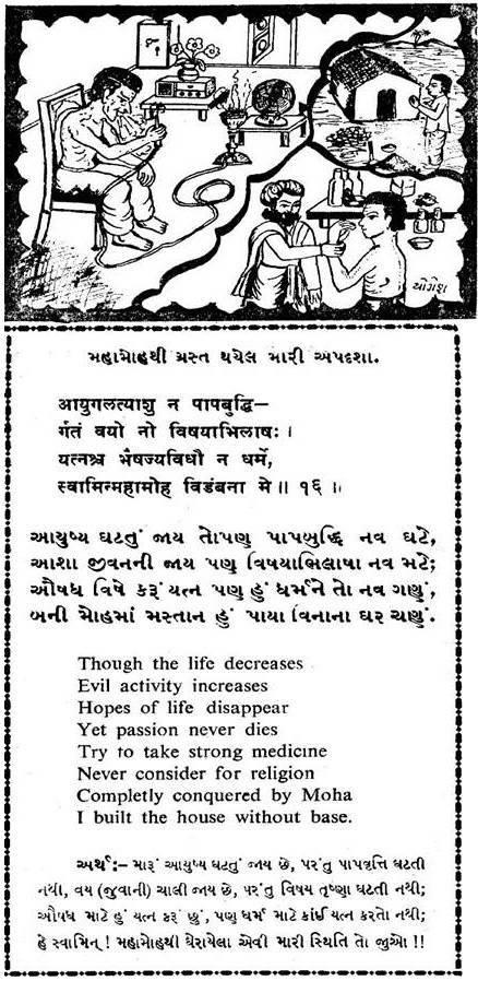 Ratnakar pachisi song download