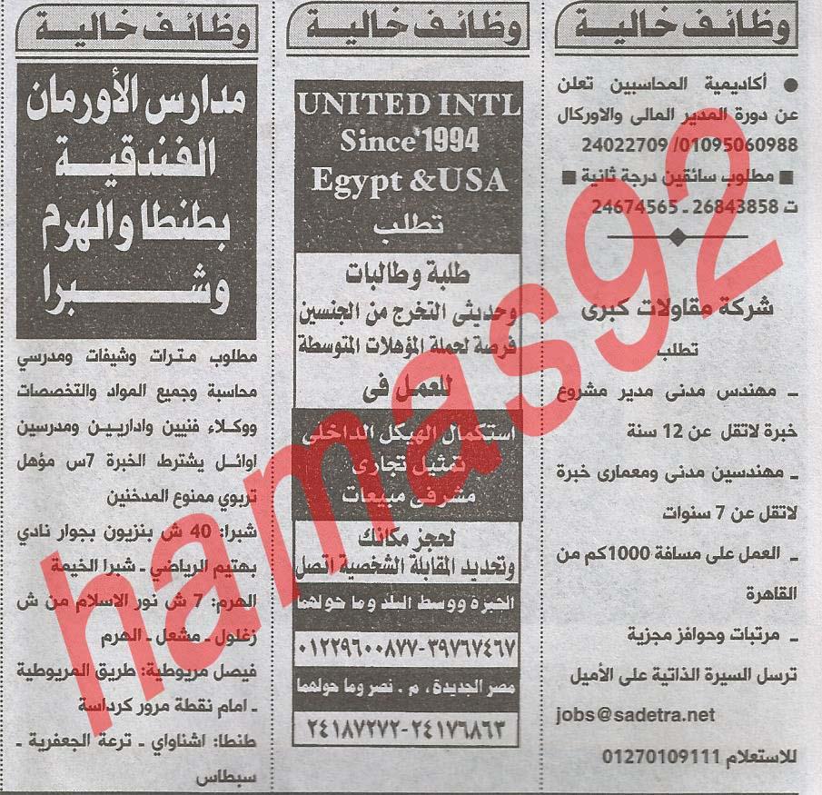 e87e37039 وظائف جريدة الاهرام المصرية اليوم الثلاثاء 7 رمضان - وظائف خاليه