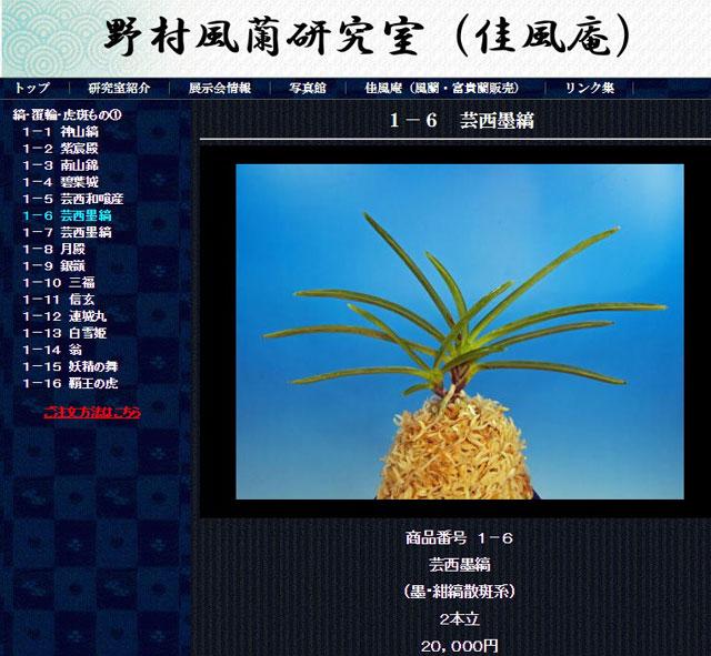 http://www.fuuran.jp/1-6.html