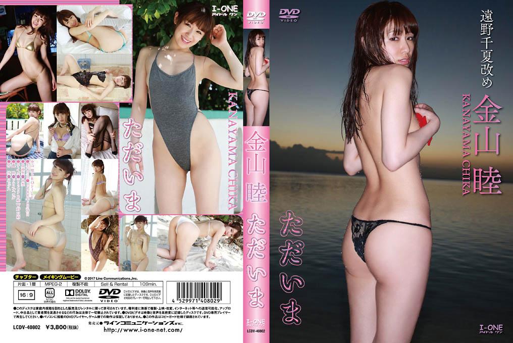 IDOL LCDV-40802 Chika Kanayama 金山睦 ただいま HD, Gravure idol