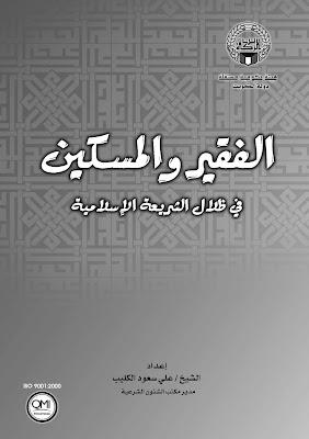 الفقير والمسكين في ظلال الشريعة الإسلامية - علي سعود الكليب