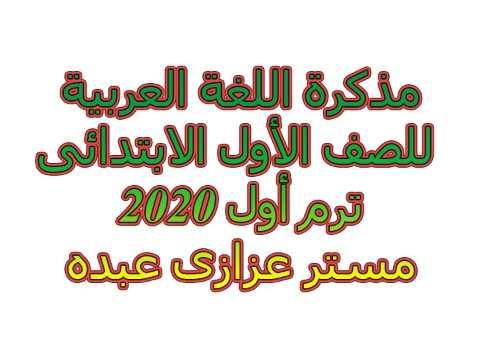أقوى مذكرة لغة عربية للصف الأول الابتدائى ترم أول 2020 مستر عزازى عبده