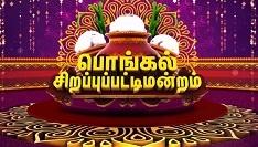 Sirappu Pattimandram 15-01-2019 Vijay Tv Pongal Spl