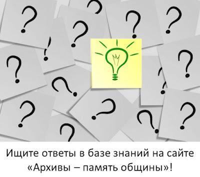 Ищите ответы в базе знаний на сайте «Архивы – память общины»!