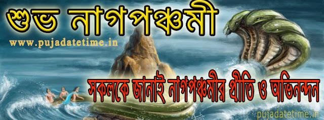 2017 Bengali Nag Panchami Facebook Cover Photos