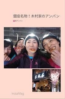 木村屋のあんぱんを頬張りながらヘッドランプをつけた4人の顔