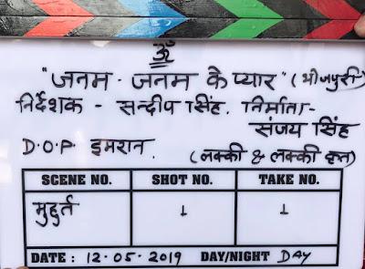 Janam Janam Ke Pyar Bhojpuri Movie Star casts, News, Wallpapers, Songs & Videos