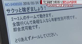 爆サイに書き込み 【静岡・女性看護師遺棄】自殺した芥川容疑者の書き込み内容判明