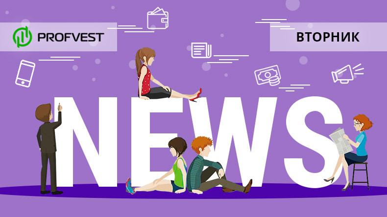 Новости от 10.03.20