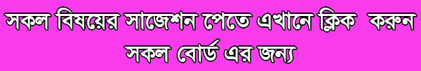 jsc Agricultural Studies suggestion , exam question paper, model question, mcq question, question pattern, preparation for dhaka board, all boards