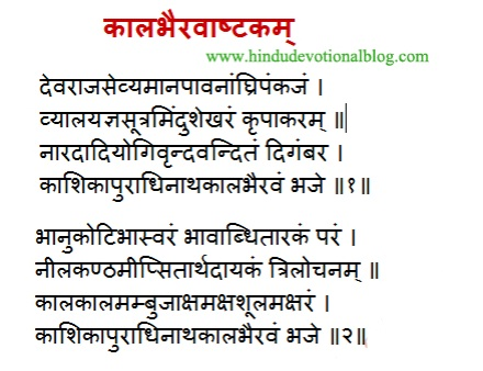 In tamil kalabhairava ashtakam pdf