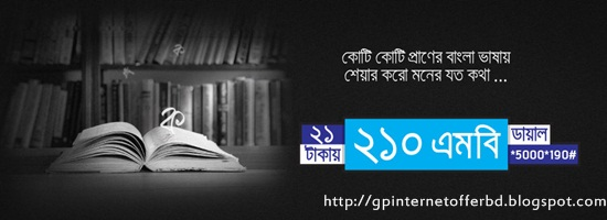 grameenphone 210mb internet offer,gp new offer, gp internet offer,