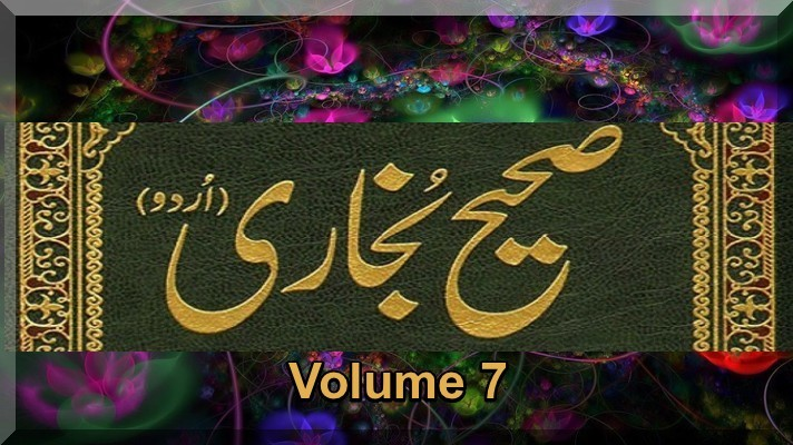 Sahih Al-Bukhari Urdu Islami Hadith Volume 7