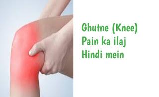 Ghutne ke pain ka ilaj hindi mein