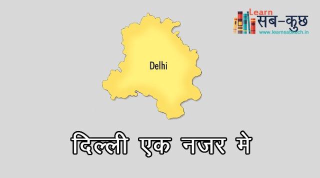 दिल्ली एक नजर में
