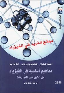 تحميل كتاب مفاهيم أساسية في الفيزياء من الكون حتى الكواركات pdf ، كتب مفاهيم في فروع ومجالات ومفاهيم العلوم الفيزيائية برابط مباشر مجانا