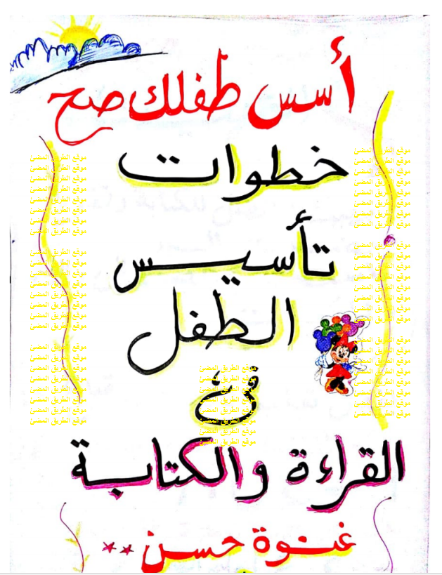 مذكرة تأسيس جديدة فى اللغة العربية لرياض اطفال والمراحل الاولية 2018 , الاستاذ غنوة حسن