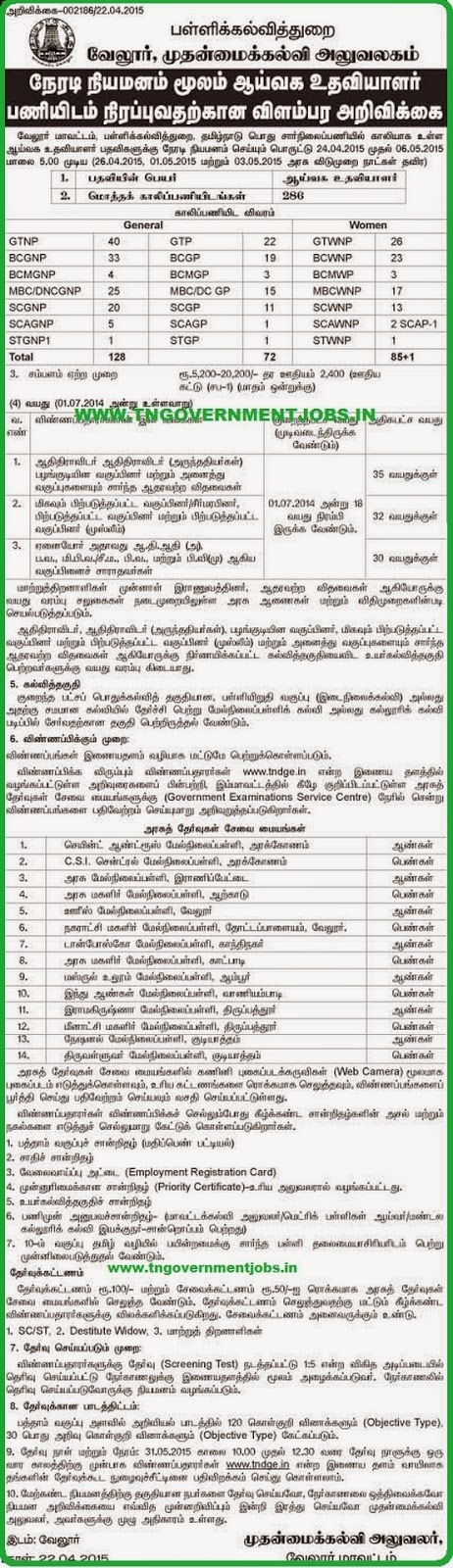 Vellore CEO Lab Asst Recruitments 2015 (www.tngovernmentjobs.in)