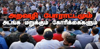 Sathiyam Sathiyame 24-01-2017 Non violence protest and demands which refuse to budge