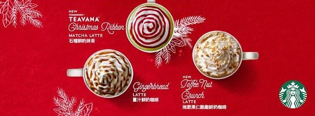 【節日限定】香港Starbucks推出聖誕特飲 會員更獲免費升級