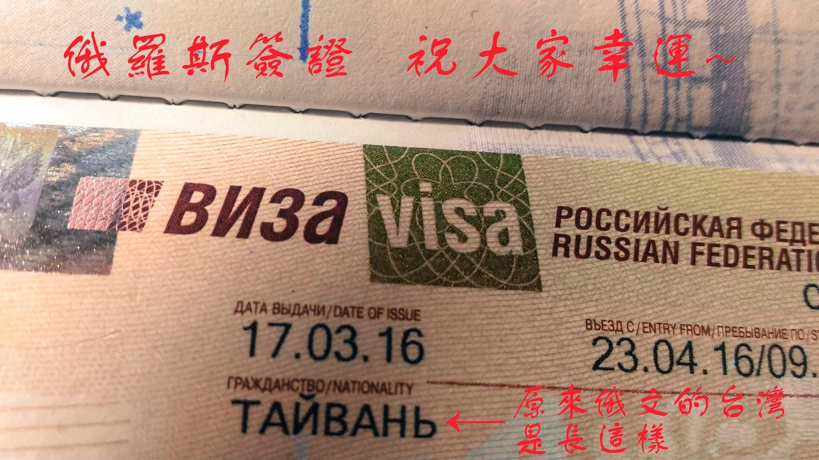 【俄羅斯攻略】簽證及邀請函含真實辦理經過 - 媽媽帶妳去浪跡天涯 ★ 跨越9個時區的旅程