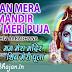 मन मेरा मंदिर MAN MERA MANDIR SHIV MERI POOJA LYRICS - Anuradha Paudwal