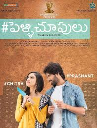Pelli Choopulu 2016 movie Poster