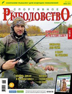 Читать онлайн журнал<br>Спортивное рыболовство (№6 июнь 2016)<br>или скачать журнал бесплатно