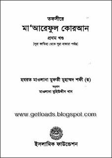 Tafsir Mareful Quran Bangla Pdf