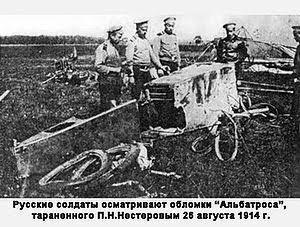 «Альбатрос» з загиблим пілотом бароном Розенталем