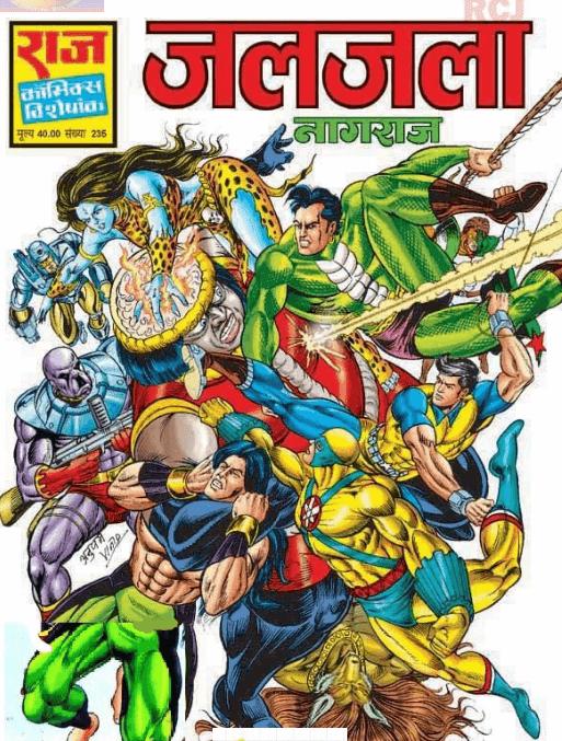 जलजला कॉमिक्स पीडीऍफ़ पुस्तक हिंदी में  | Jaljala Comics In Hindi PDF Download