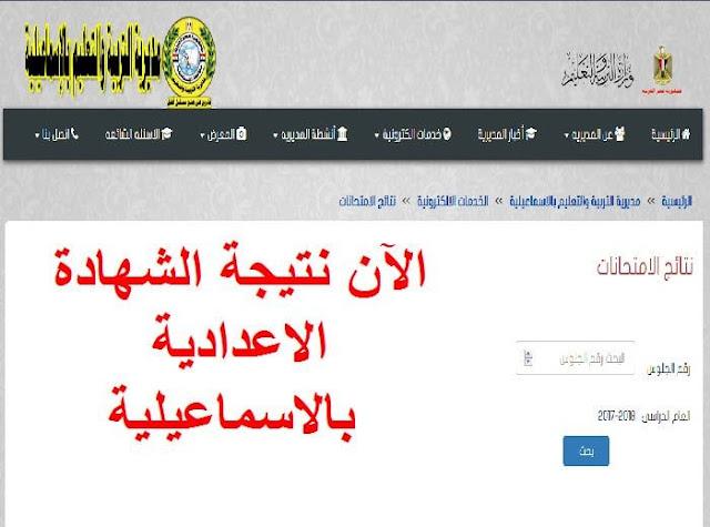نتيجة الشهادة الاعدادية 2019 محافظة الاسماعيلية برقم الجلوس