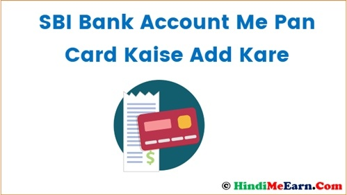 SBI Bank Account Me Pan Card Kaise Add Kare