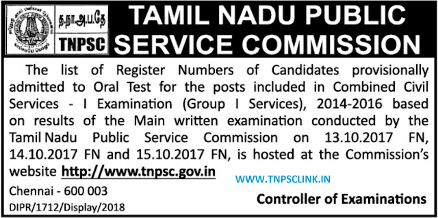 TNPSC Group 1 Main Written Exam - Results - Oral Test - Published 1.1.2019