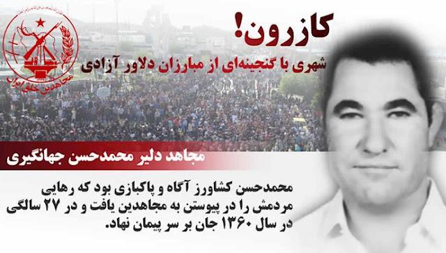 مجاهد شهید سعید گلستان فرد