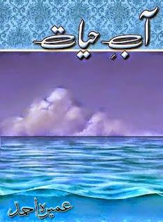 Aab-e-Hayat by Umera Ahmad pdf Novel