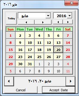 فورم جاهز للتقويم لإدراج التواريخ Calendar UserForm