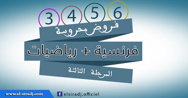المراقبة المستمرة رقم 3 للمستويات الثالث والرابع والخامس والسادس اللغة الفرنسية والرياضيات