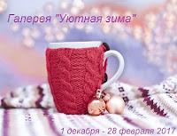 """Галерея """"Уютная зима"""""""