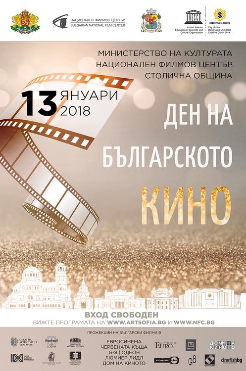 Безплатни прожекции на 13 януари - Ден на българското кино