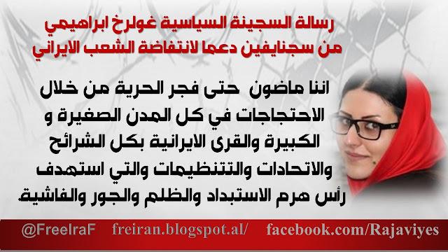 رسالة السجينة السياسية غولرخ ابراهيمي من سجنايفين دعما لانتفاضة الشعب الايراني