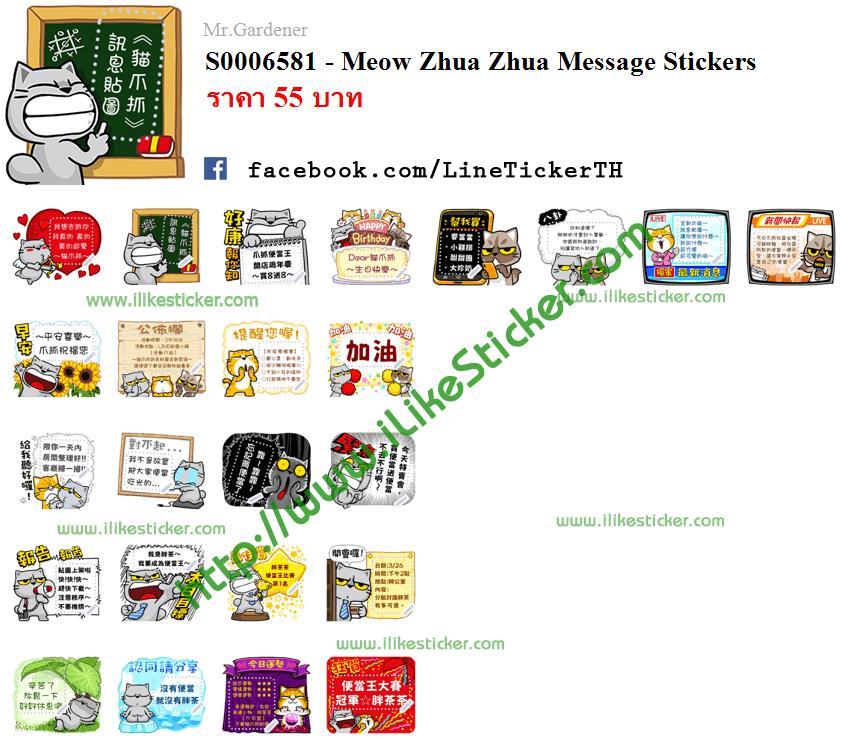 Meow Zhua Zhua Message Stickers