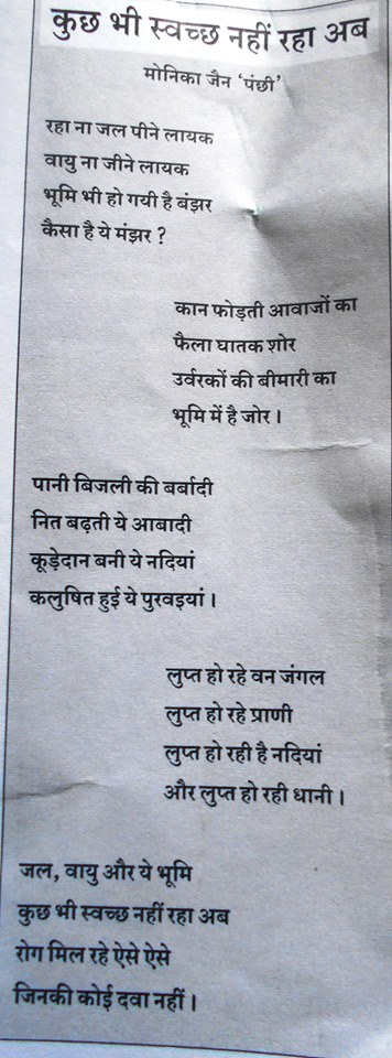 Poem on Environment Pollution in Hindi