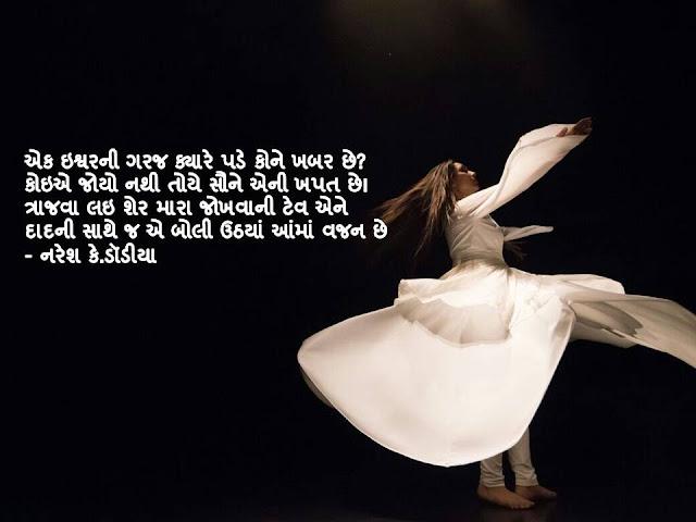 एक इश्वरनी गरज क्यारे पडे कोने खबर छे? Gujarati Muktak By Naresh K. DOdia