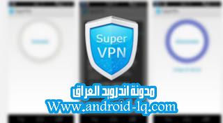 تنزيل تطبيق SuperVPN اخر اصدار مجانا للاندرويد برابط مباشر 2019