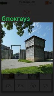 По всему периметру высокий забор и стоят башни для охраны и наблюдения