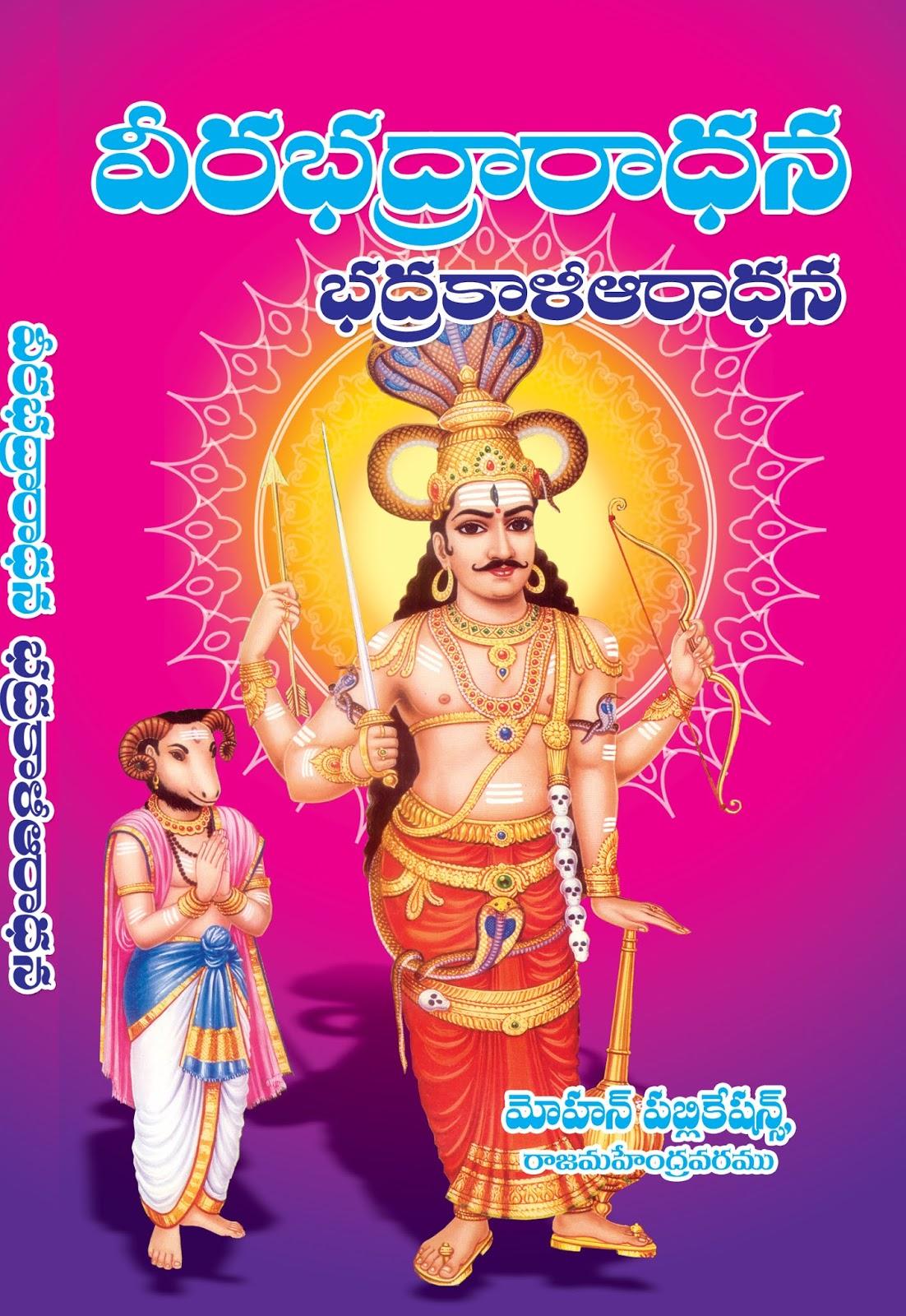 వీరభద్రారాధన | Veerabhadraaradhana